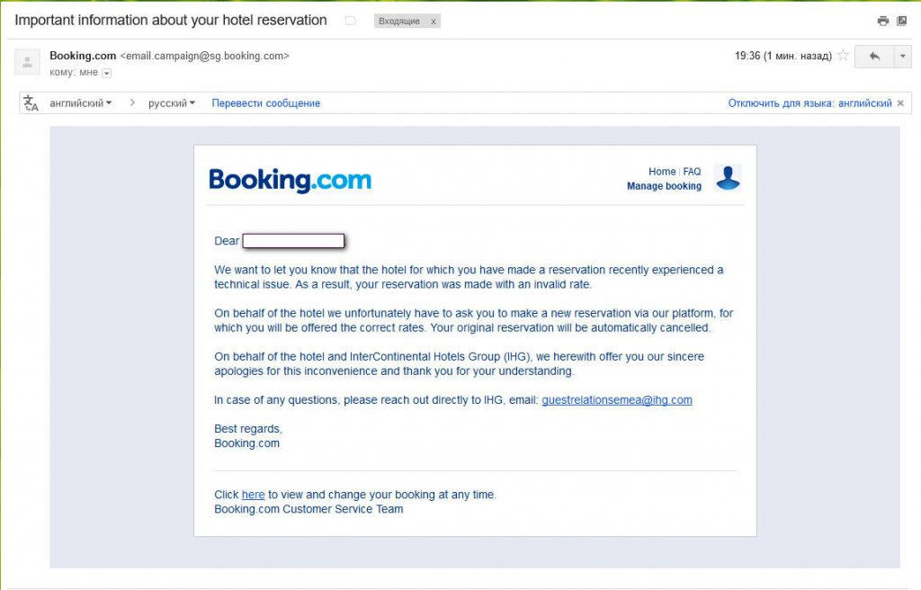 Booking - мы отменяем вам всех!