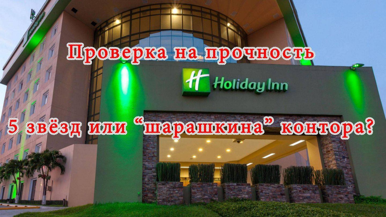 Лицом в грязь или ошибочные тарифы InterContinental Hotels Group