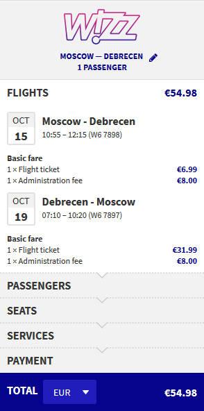 Москва - Дебрецен - Москва за 54 евро!