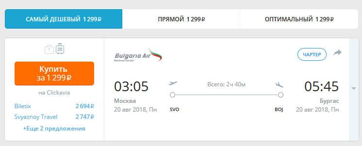 Пример бронирования Москва-Бургас за 1300 на 20 августа