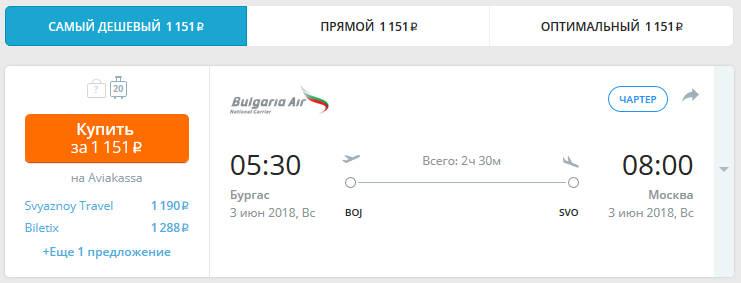 Пример бронирования Бургас-Москва за 1300 на 3 июня